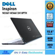 Notebook Dell Inspiron N5567-W56612418PTH  (Black)