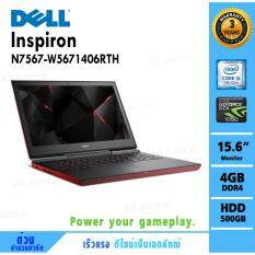 Notebook Dell Inspiron N7567-W5671406RTH  (Red)