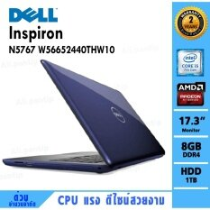 Notebook Dell lnspiron N5767-W56652440THW10  (Blue)