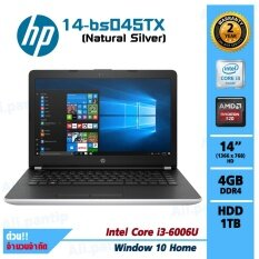 Notebook HP 14-bs045TX (Natural Silver)