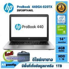 Notebook HP ProBook 440G4-020TX Z0F20PT#AKL (Silver)