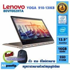 Notebook Lenovo 2 IN 1 YOGA 910-13IKB  80VF002HTA  (Gold)