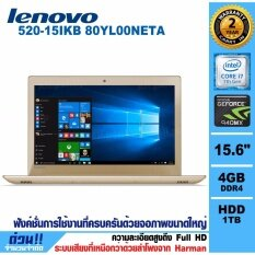 Notebook  Lenovo IdeaPad 520-15IKB 80YL00NETA (Golden)