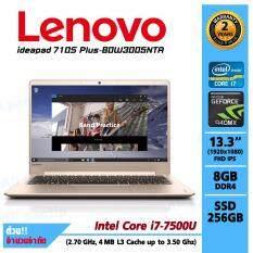 Notebook Lenovo  IdeaPad 710S Plus-13IKB 80W3005NTA (Silver)