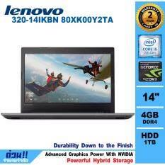 Notebook Lenovo IdeaPad320-14IKBN 80XK00Y2TA (Black)