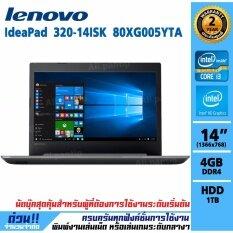 Notebook Lenovo IdeaPad320-14ISK 80XG005YTA (Black)
