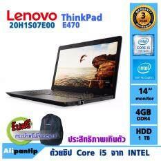 Notebook Lenovo ThinkPad E470 20H1S07E00 (Black)