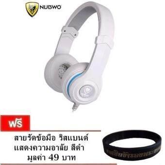 NUBWO หูฟังแบบครอบ NT-910 (สีขาว) แถมฟรี สายรัดข้อมือ ริสแบนด์ แสดงความอาลัย สีดำ