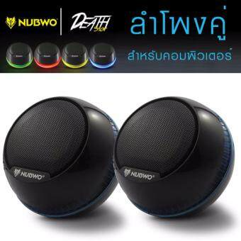 NUBWO ลำโพง Speaker DEATH STAR (NS-007)