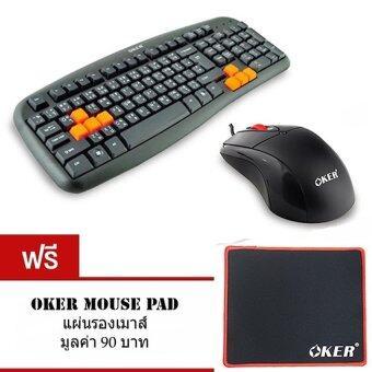 OKER คีย์บอร์ด Keyboard USB KB-25 (สีดำ) +Mouse USB L7-300 ( สีดำ ) ฟรี แผ่นรองเมาส์ OKER