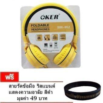 OKER หูฟังแบบครอบหู รุ่น SM-952 (Yellow) แถมฟรี สายรัดข้อมือ ริสแบนด์ แสดงความอาลัย สีดำ