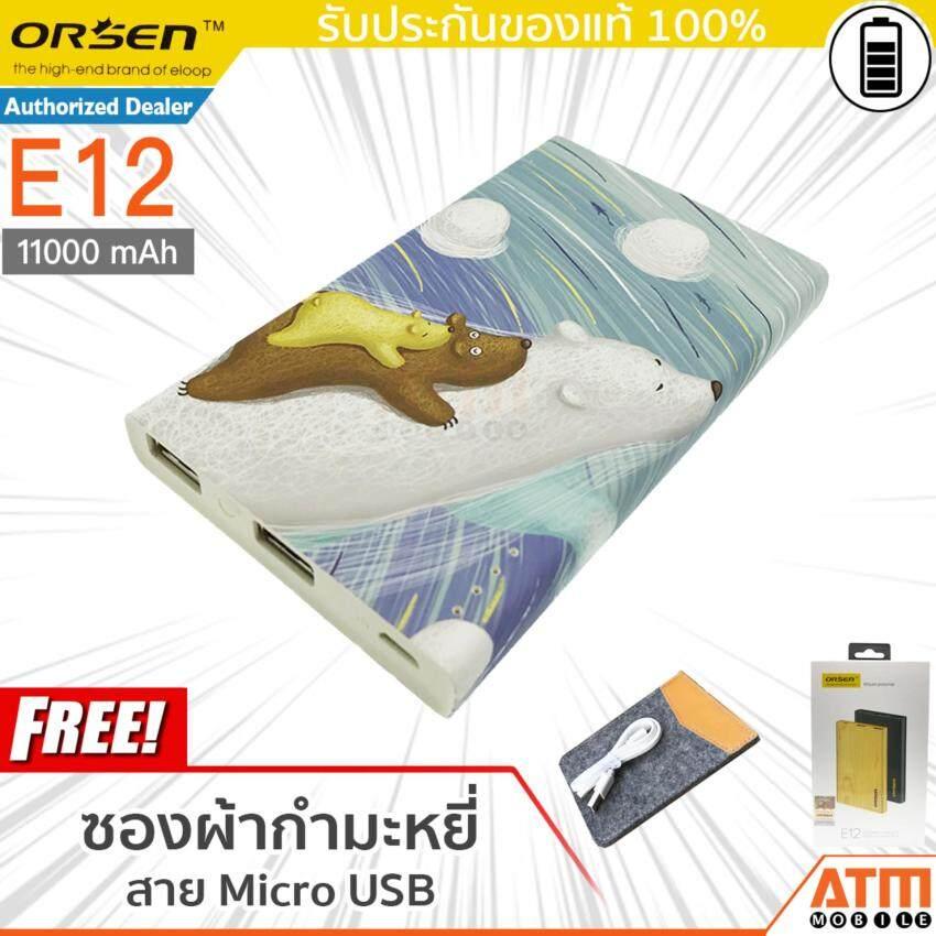 Orsen By Eloop Power Bank 11000mAh รุ่น E12 (สีลายหมี) ฟรี ซองกำมะหยี่(...) ...