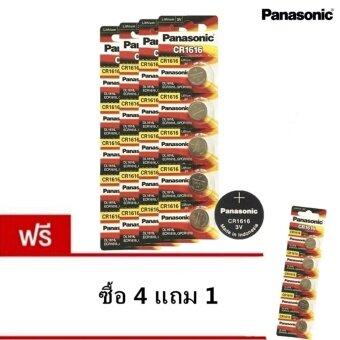 Panasonic ถ่านกระดุม CR1616 ( แพ็ค 4/20ก้อน) ซื้อ4แพค แถมฟรี 1แพค