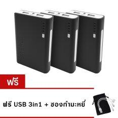 Power Bank 30000 mAh รุ่น RM04 แพ็ค 3 ชิ้น (BLACK) แถมฟรี USB + ซองกำมะหยี่ ส่งฟรี