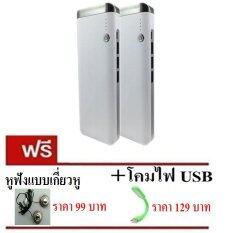Power Bank 50,000 mAh รุ่น E8 แพคคู่สีเงิน ฟรี (หูฟังแบบเกี่ยวราคา 99 บาท,Led Lamp ราคา 129 บาท) ส่งฟรี