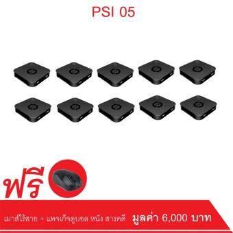 PSI O5 Hybrid (แพค10) ฟรี เมาส์ไร้สาย PSI พร้อมแพจเก็จดูบอล หนัง สารคดี ซีรีย์ การ์ตูน