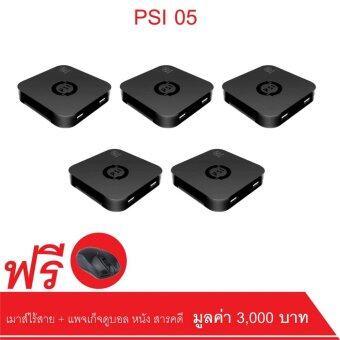PSI O5 Hybrid (แพค5) ฟรี เมาส์ไร้สาย PSI พร้อมแพจเก็จดูบอล หนัง สารคดี ซีรีย์ การ์ตูน