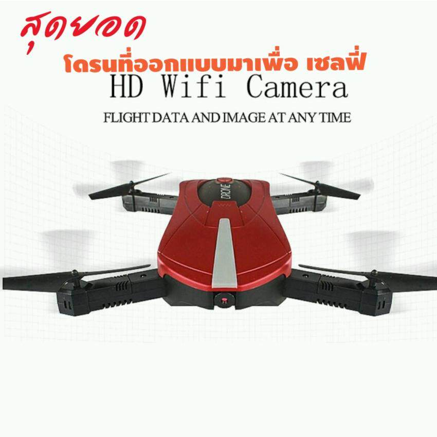 Selfie Drone JY018 โดรนติดกล้องเซลฟี่ Mini Pocket Drone New2017 wifi cam FPV realtime