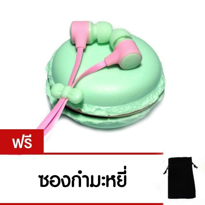 Small Talk Macaron รุ่น M-85 (สีชมพู) แถม ซองกำมะหยี่