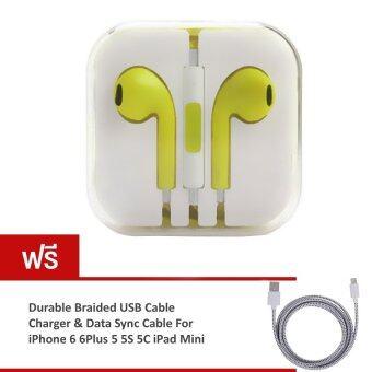 Smart Earphone Heavy Bass Stereo Sound พร้อมรีโมทและไมโครโฟน for iPhone / iPad / iPod / iMac (Yellow) ฟรี 1pc Braided USB Cable for iPhone 6/6S/6 Plus/5/5S (White)