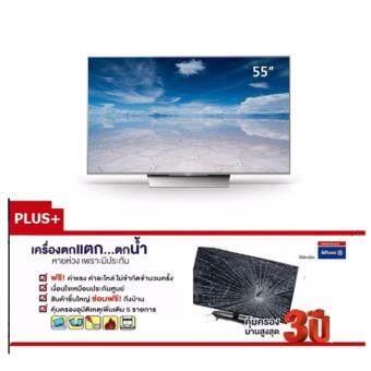 """Sony KD-55X8500D 4K HDR with Android TV 55"""" +ประกันพิเศษจาก Allianz คุ้มครอง 3 ปี"""