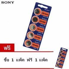 Sony ถ่านกระดุม SONY CR1620 Lithium 3V( แพ็ค 1/5ก้อน) ซื้อ1แพค แถมฟรี 1แพค(ราคา 150 บาท)