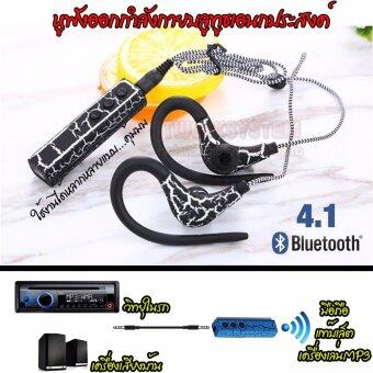 Sport Bluetooth V4.1 Stereo Headset หูฟังออกกำลังกาย เอนกประสงค์ สุดคุ้ม สีดำ