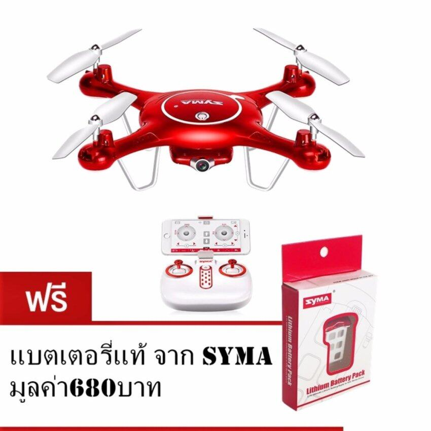 SYMA X5UW 720P WIFI FPV With 2MP HD Camera With Altitude Mode RC Quadcopter RTF (แถมแบตเตอรี่แท้ มูลค่า 680 บาท)
