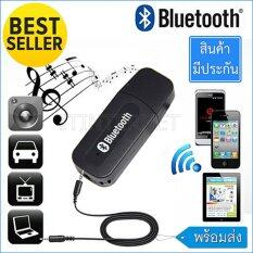 Compare Prices of บลูทูธมิวสิค USB Bluetooth Audio Music Wireless Receiver Adapter 3.5mm Stereo Audio Online