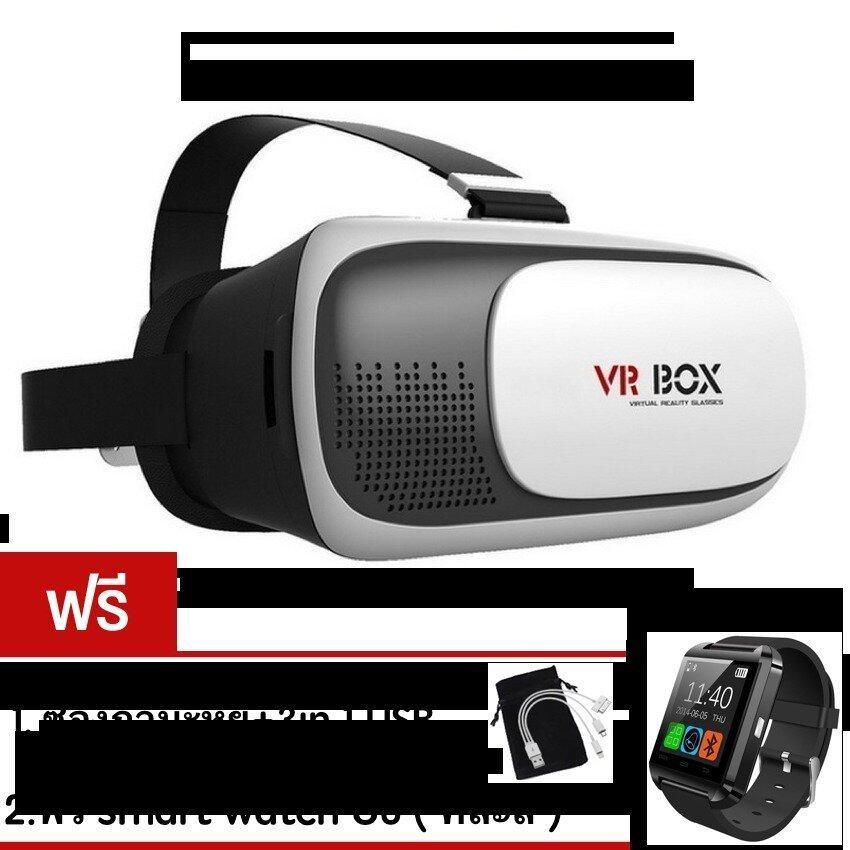 VR Box 2.0 VR Glasses Headsetแว่น3Dสำหรับสมาร์ทโฟนทุกรุ่น (White) แถมฟรี smart watch U8 ( คละสี ) +ซองกำมะหยี่