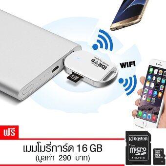 Wifi 108it iDrop แฟลชไดร์ฟสำรองข้อมูลด้วยระบบ Wifi ฟรี เมมโมรีการ์ด 16GB