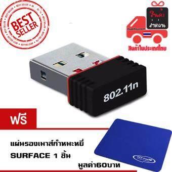 WIFI USB Wireless Network LAN Adapter ตัวรับไวฟายสุดคุ้ม (สีดำ) ฟรีแผ่นรองเมาส์
