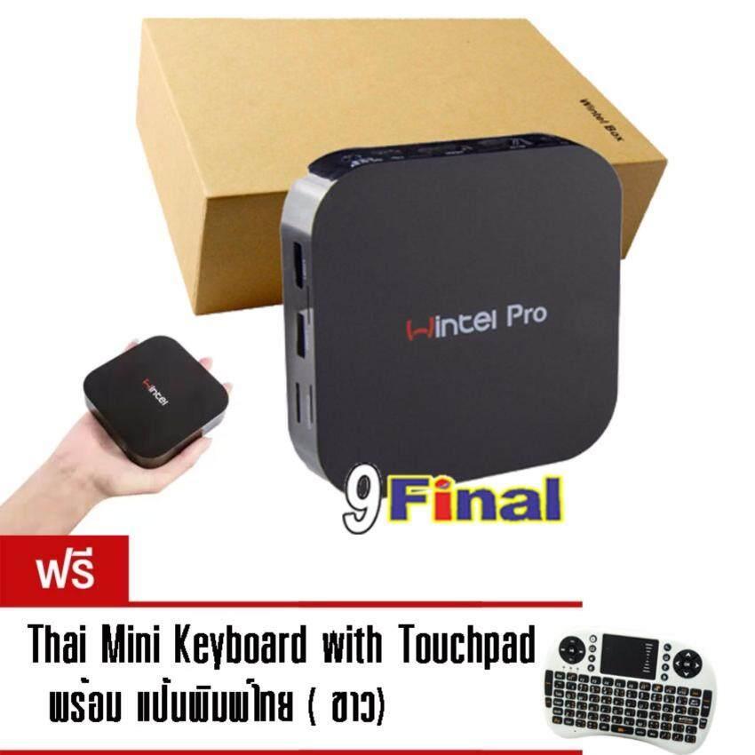 ด่วน Wintel PRO CX-W8Pro Mini PC By 9FINAL Windows10 Intel Z83002GB/32GB รับฟรี Mini Wireless Keyboard พร้อม touchpad สีขาว และสกรีน ภาษาไทย (Black) ลดราคา