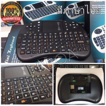 Wireless Thai Keyboard Air mouse รองรับ Windows XP/Vista/7/8/Android OS (สีดำ)