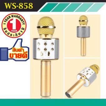 ราคา Wster Wireless Microphone HIFI Speaker WS-858 เครื่องเล่นคาราโอเกะ บลูทูธ ไร้สาย ไมโครโฟนคอนเดนเซอร์ ลำโพง ในตัวเดียว (สีทอง)