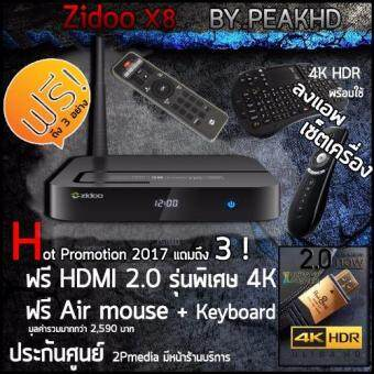 zidoo x8 ใหม่ realtek1295 DD android box + Hd player 4K HDR + สาย HDMI PEAK 2.0 + Air mouse + Mini keyboard + Service Up firmware(Black)