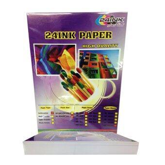 24INK กระดาษ 24INK Sublimation Paper A4 90g.(300แผ่น)