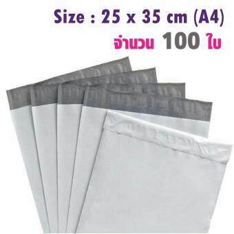 ซองไปรษณีย์พลาสติกกันน้ำ ขนาด 25*35 cm จำนวน 100 ซอง - สีขาว