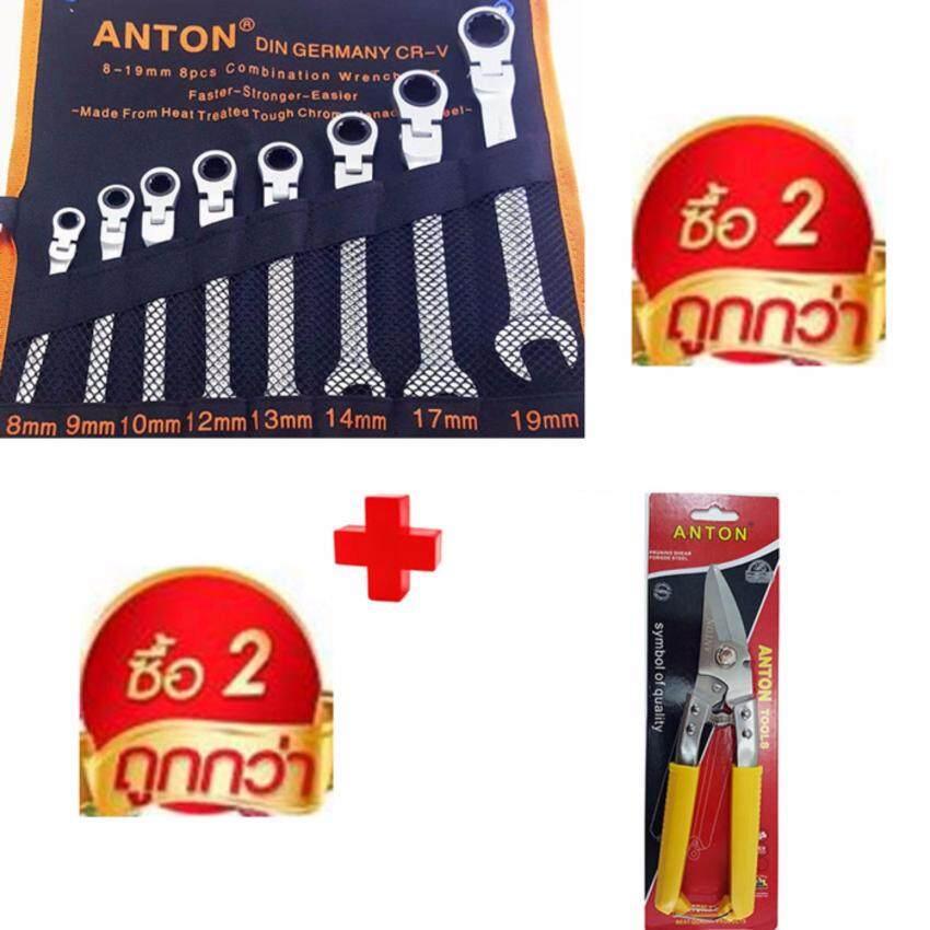 ANTON ชุดประแจแหวนข้างปากตาย คอพับได้ ขนาด 8-19 มม 8 ชิ้น +Anton กรรไกรตัดแต่งกิ่งความยาว 8 นิ้ว