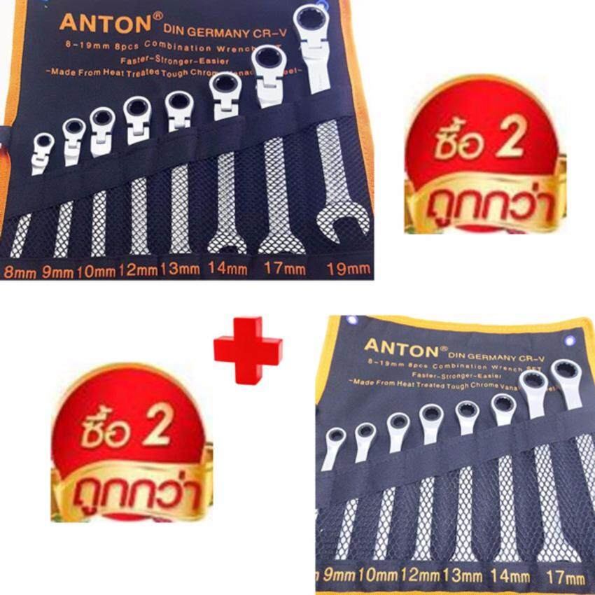ANTON ชุดประแจแหวนข้างปากตาย คอพับได้ ขนาด 8-19 มม 8 ชิ้น + ANTON ประแจแหวนข้างฟรีขนาด 8-19มม 8ชิ้น