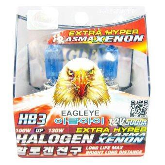 หลอดไฟหน้า EAGLEYE - ฮาโลเจน HB3 พลาสมาซีนอน แสงสีซีนอน