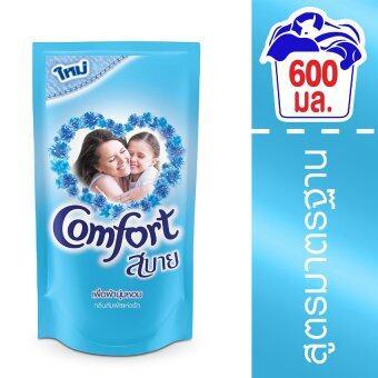 ขายยกลัง! COMFORT คอมฟอร์ท น้ำยาปรับผ้านุ่ม ถุงเติม 600 มล. – สีฟ้า (ทั้งหมด 24 ถุง) (image 2)