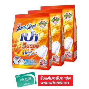 PAO เปา ผงซักฟอก วินวอช 800 กรัม (แพ็ค 3 ถุง)