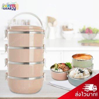 TravelGear24 ปิ่นโต ปิ่นโตสแตนเลส สูญญากาศ 4 ชั้น ทรงกลม Bento Lunch Box Food Picnic Storage (Pastel Pink/สีชมพูพาสเทล)