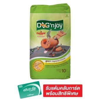 DOG'N JOY อาหารสุนัข สูตรเจ 10 กก