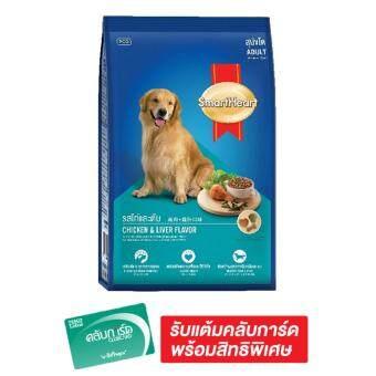 SmartHeart อาหารสุนัขโต 10 กก. รสไก่ตับ