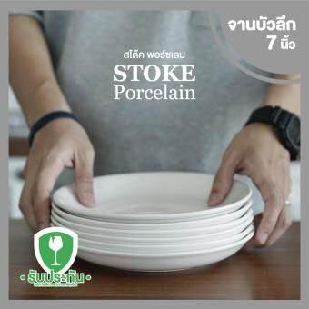 STOKE PORCELAIN จานเซรามิก 7นิ้ว, 6 ใบ/ชุด ทรงลึก (ขาวครีม)