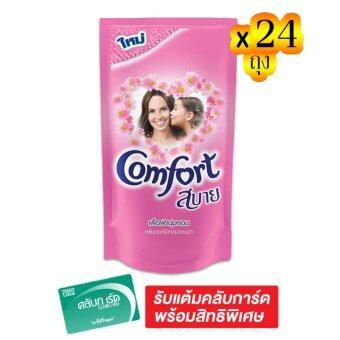 ขายยกลัง! COMFORT คอมฟอร์ท น้ำยาปรับผ้านุ่ม ถุงเติม 600 มล. – สีชมพู (ทั้งหมด 24 ถุง)