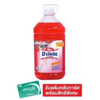 MAGICLEAN มาจิคลีน น้ำยาทำความสะอาดพื้น สีแดง ขวด 5200 มล.