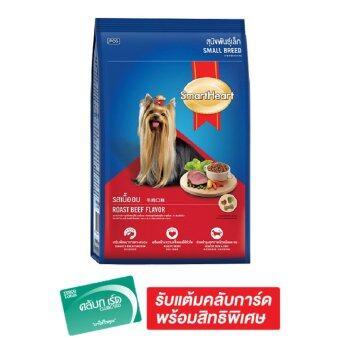 SmartHeart อาหารสุนัขเล็ก รสเนื้อ 10 กก
